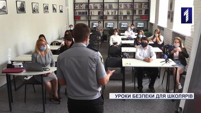 Уроки безпеки для школярів від інспекторів патрульної поліції Кривого Рогу