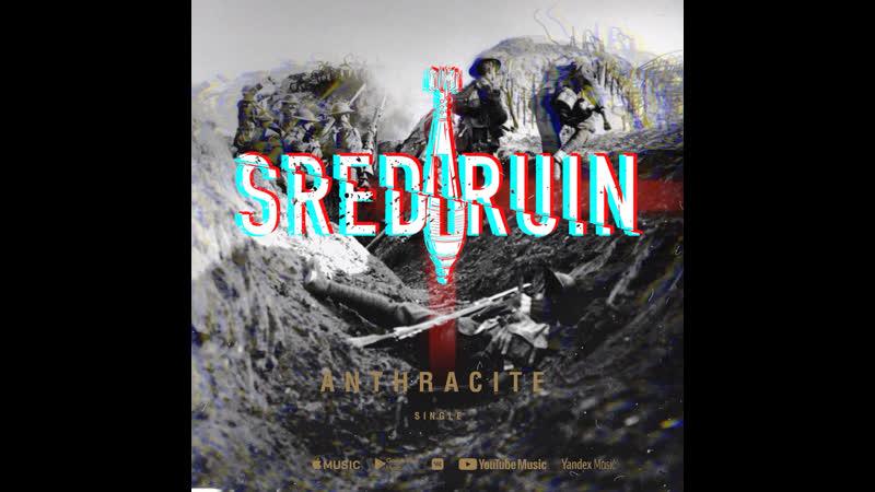 SREDIRUIN Anthracite teaser
