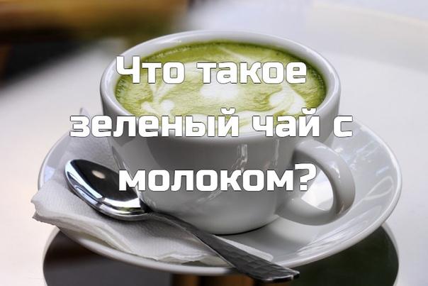Что такое зеленый чай с молоком
