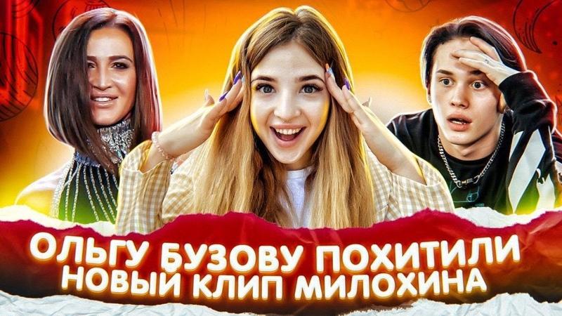 Кто похитил Ольгу Бузову Когда новый клип ДАНИ МИЛОХИНА Карамбейби покинула kcamp