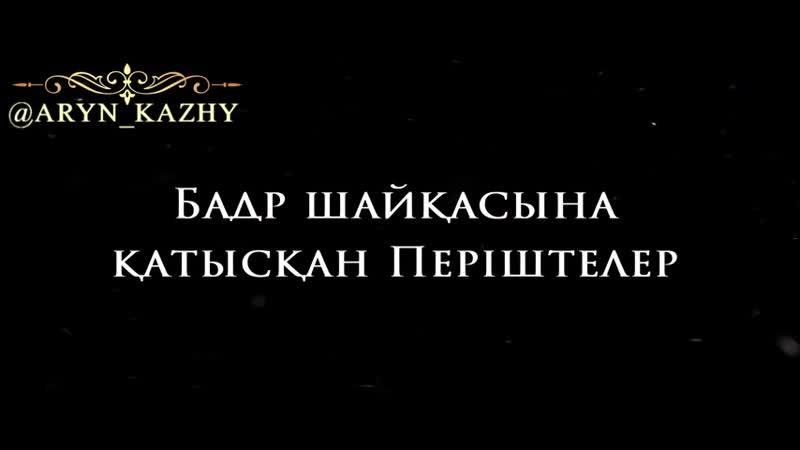 Бадр шайқасында қатысқан Періштелер Ерлан Ақатаев Ұстаз