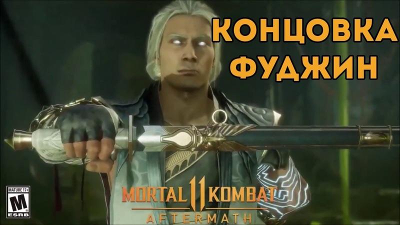Mortal Kombat 11 Aftermath FUJIN ENDING Фуджин концовка на русском