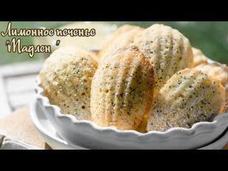 Печенье Мадлен с маком и лимоном - рецепт от Гордона Рамзи