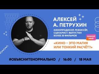 Кино - это магия или тонкий расчет Узнаем у Алексея А. Петрухина, продюсера, режиссера и сценариста