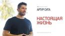 Мгновенно к СЧАСТЬЮ с Артуром Сита - 22.09.2020 - Прямая трансляция
