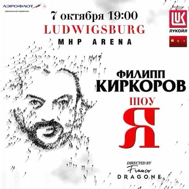 Филипп Киркоров | Москва