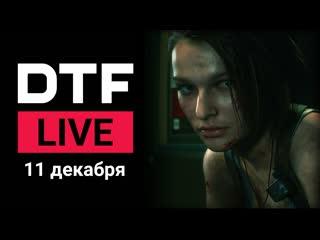 DTF LIVE: State of Play, Indie World и подведение итогов