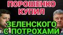 ИНСТРУКЦИЯ ПО САМОСПАСЕНИЮ! ЭКСТРЕННОЕ ОБРАЩЕНИЕ ПРЕЗИДЕНТА ЗЕЛЕНСКОГО 31. 03. 2020.