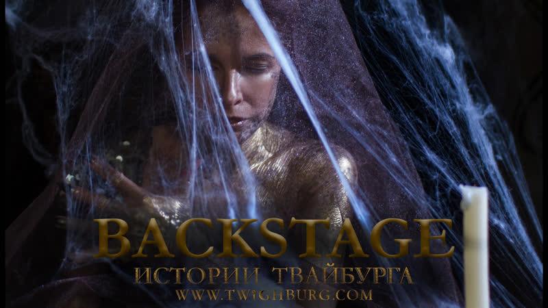 Истории Твайбурга - Хранительница | Backstage часть 3 | Диана Дезмари