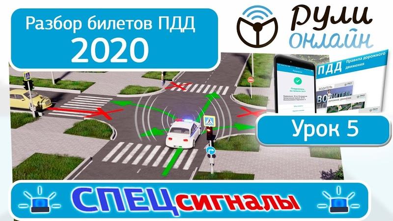 Б 5 Разбор билетов на тему Применение специальных сигналов ПДД 2020