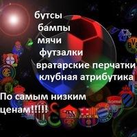 Всё для футбола. Беларусь. Футбольная экипировка