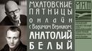 Анатолий Белый - Мхатовские пятницы online с Вадимом Верником