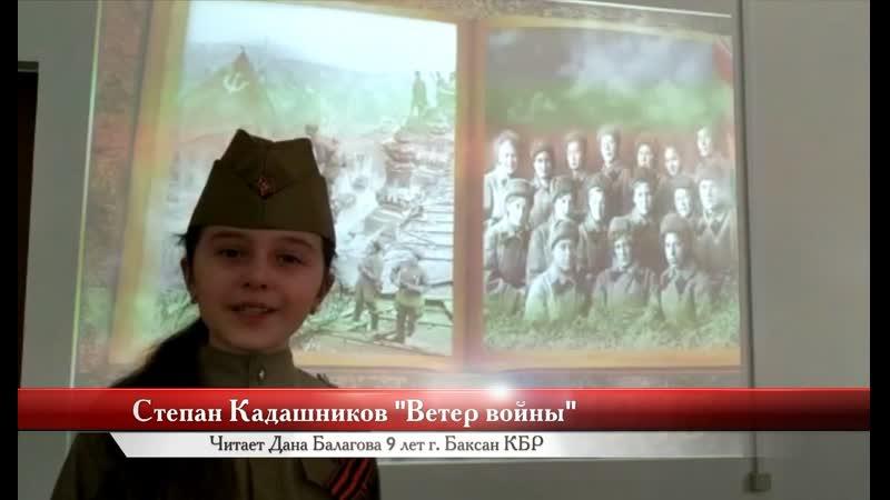 Дети читают стихи о войне Степан Кадашников Ветер войны Читает Дана Балагова Конкурс чтецов ко Дню Победы 9 мая